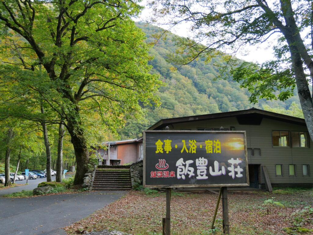温泉と森林浴で有名な山形県飯飯豊山 トレッキングが気持ちいいです。