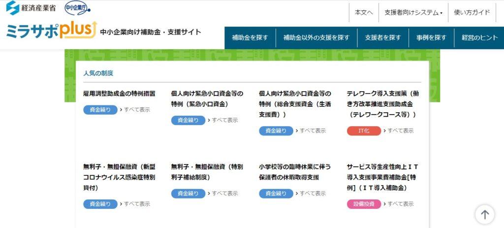 支援制度の検索画面