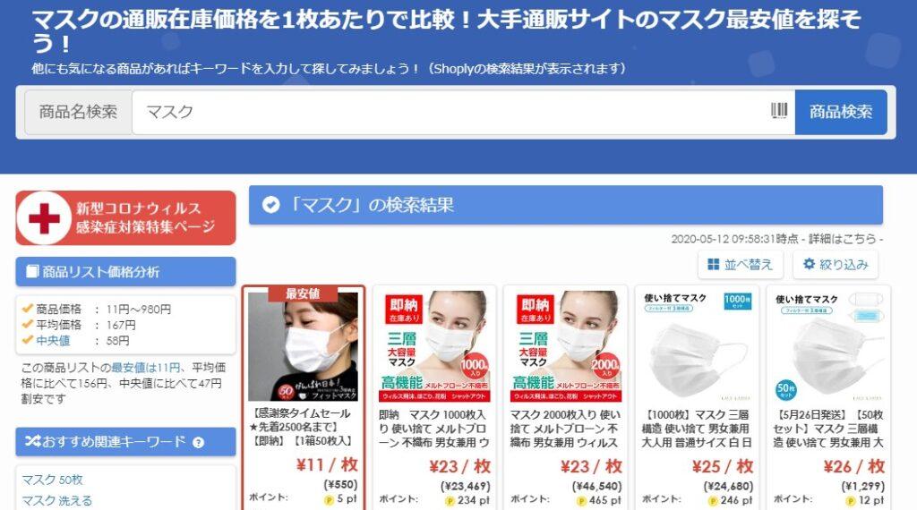 マスク通販最安値.comのマスク比較サイト