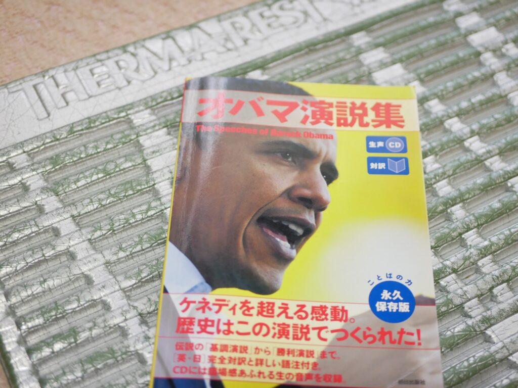 オバマ大統領の演説集