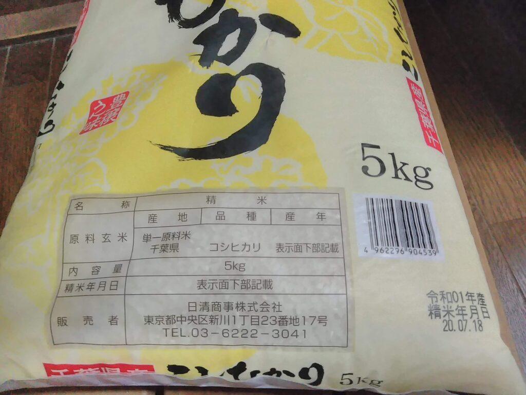 お米の5kgの袋 結構おもいのです。