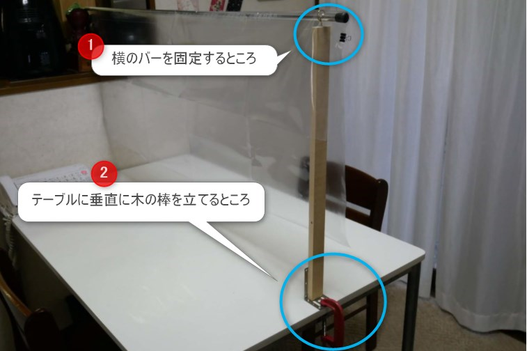 飛沫感染防止シートの固定