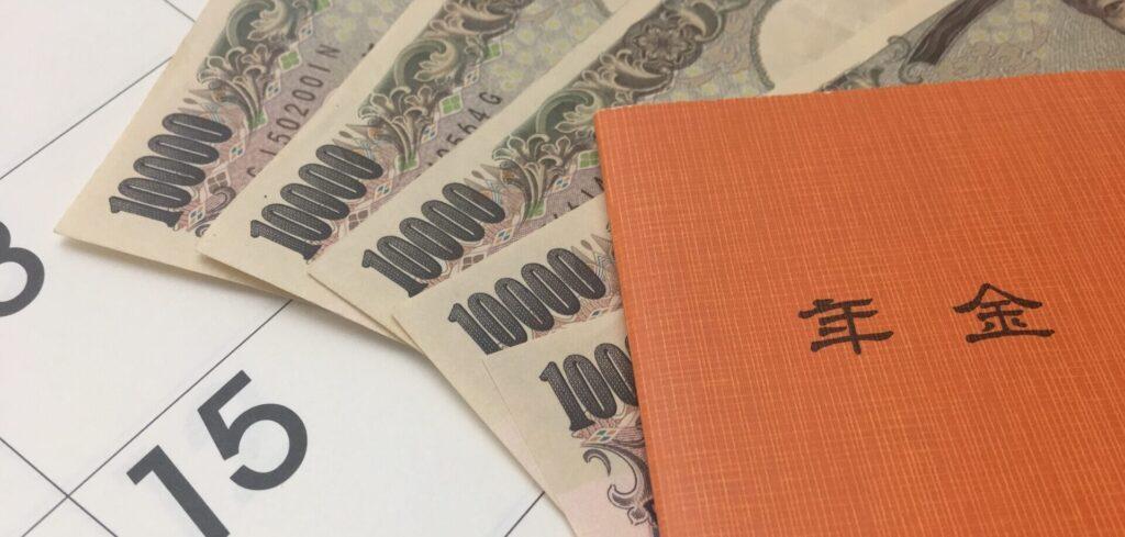 年金生活では、お金を得る楽しみを!