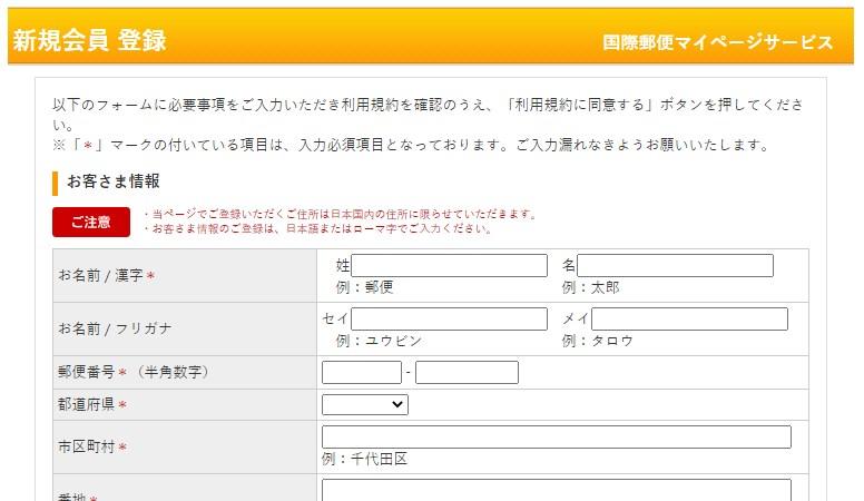 出典:日本郵便株式会社