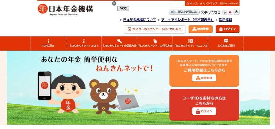 出典:日本年金機構の「ねんきんネット」