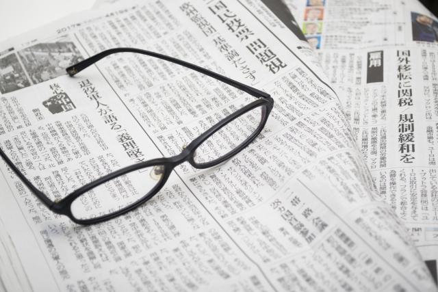 幅広い情報がまとまっている新聞